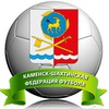 Каменская Федерация Футбола