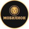 МОБИЛИОН|Техника Электроника Аксессуары