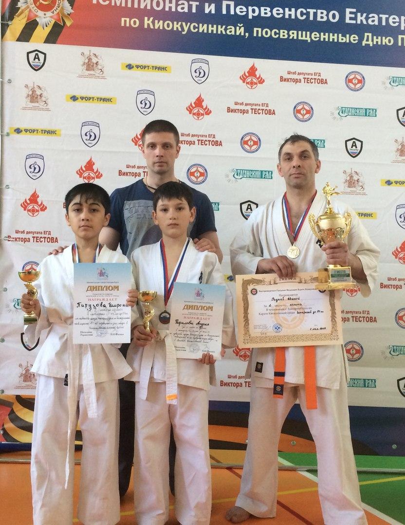 Открытое Первенство и Чемпионат города Екатеринбурга по Киокусинкай