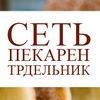 """Сеть пекарен """"Трдельник"""""""
