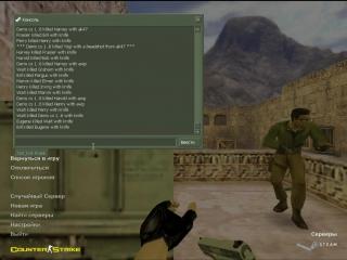 БОГ В Counter Strike (часть3) кикаю и убиваю игроков
