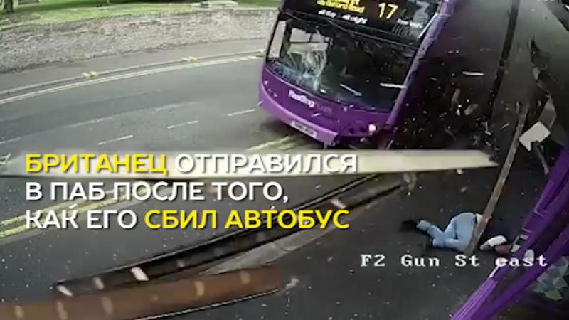 Британец отправился в паб после того, как его сбил автобус
