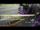 Британец отправился в паб после того как его сбил автобус