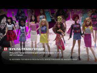 Нью-Йорский производитель игрушек представил первую куклу-транссексуала