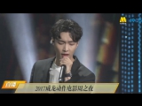 170622 EXO's Lay - Relax @ Gala Night Of Jackie Chan Action Movie Week