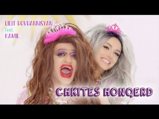 Lilit Hovhannisyan feat. Kamil - Chkites Honqerd (www.mp3erger.ru) 2017