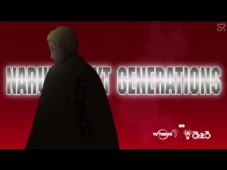 [субтитры   04] Боруто: Новое поколение Наруто   Boruto: Naruto Next Generations   4 серия русские субтитры   SovetRomantica