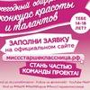 Киров #MistMi Конкурс талантов
