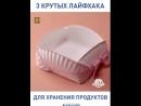 3 крутых лайфхака для хранения продуктов ~ Умный Дом ~