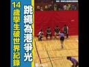 14-летняя Ли Синьи Hong Kong новый мировой рекорд скорость 1х30 с 105 раз под правую ногу