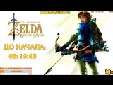 [18+] The Legend of Zelda Breath of the Wild (Wii U) - стрим второй