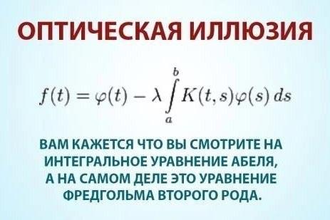 Математическая иллюзия