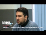 Развал в Украине – следствие реформ и кредитов МВФ