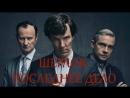 Пасхалки и скрытые детали Шерлока: Последнее дело 4 сезон, 3 серия