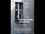 Трейлер фильма Берлинский синдром