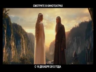 Русский ТВ-ролик №3. Хоббит: Нежданное путешествие (2012) (The Hobbit: An Unexpected Journey)