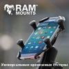 RAM Mounts Russia