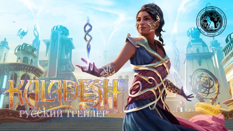 Magic: The Gathering – Kaladesh: Русский трейлер   RavenCat