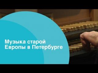 Музыка старой Европы в Петербурге