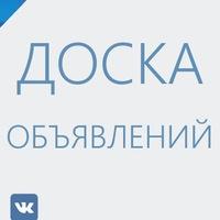 Доска Объявлений Знакомства Кропоткин