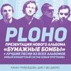30.03 - PLOHO | ПРЕЗЕНТАЦИЯ АЛЬБОМА | MOD