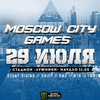 29 июля. Moscow city games 2017