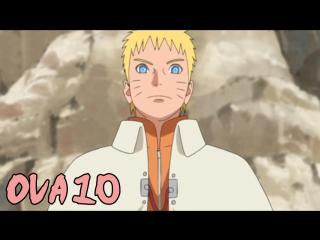 Наруто OVA 10: День, когда Наруто стал Хокаге
