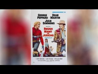 Трудная ночь в Иерихоне (1967) | Rough Night in Jericho