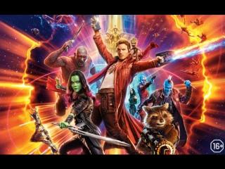 Стражи Галактики. Часть 2 | В кинотеатрах Тулы с 27 апреля