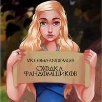 Логотип СХОДКИ ФАНДОМЩИКОВ / FANDOM PARTY