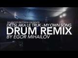 Detsl aka Le Truk - My own song - Egor Mihailov Drum Remix
