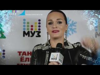 Певица Слава поздравляет с Новым 2017 годом!  (Танцы! Ёлка! МУЗ-ТВ! 01.01.2017)