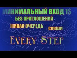 РЕАЛЬНЫЙ ЗАРАБОТОК ДЛЯ ВСЕХ- ПРОЕКТ БОМБА (Every Step)