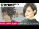 Классическая форма с креативным подходом Чурило Марина ПАРИКМАХЕР ТВ БЕЛАРУСЬ