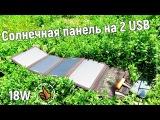 Allpowers 18W 5V Солнечная Батарея с двумя USB
