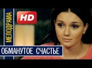 Средство от разлуки-2015г-Дарья Егорова,Евг.Волоненко
