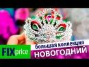 ФИКС ПРАЙС ПОКУПКИ К НОВОМУ 2017 ГОДУ Fix Price Обзор новогоднего товара ✿Mari Link✿ 9