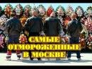 Яpыẹ ᴨᴩᴑҭиʙңиҡи кавказских Ѻ∏Ѓ Самая влиятельная группировка Москвы в 90 е