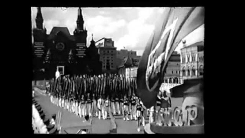 Сталинская Москва. Парады физкультурников 1937-1941
