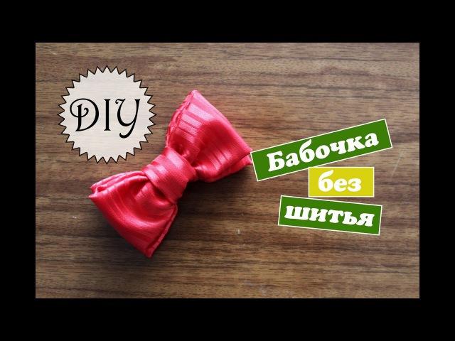 DIY Галстук бабочка без шитья Bow tie without sewing