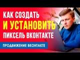 Пиксель ВКонтакте. Как создать и установить пиксель ВКонтакте?