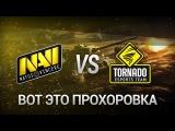 Na`Vi vs Tornado, WGL RU, Season 2 @ 1 бой - Вот это Прохоровка !