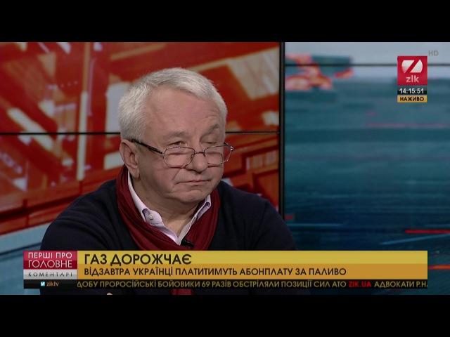 Українці платитимуть абонплату за газ. Гості-О.Кучеренко, екс-міністр ЖКГ та Б.Ку...