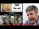 Дети Яхве и планетарный апокалипсис ради паразитирования долларом Георгий Сидо