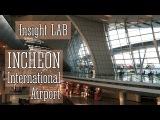 [INSIGHT LAB] Ep.31, Международный аэропорт Инчхон. Incheon International Airport