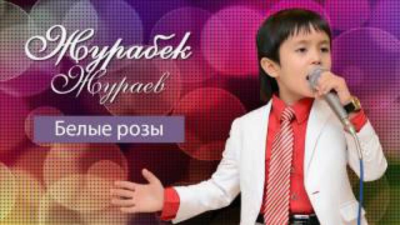 Журабек Жураев - Белые розы