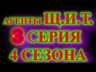 Агенты Щ.И.Т.а 4 СЕЗОН 3 СЕРИЯ: ЩИТ ГИДРИОНОВИЧ, АГЕНТЫ ЩИЛДЫ, КАМЕНЬ В ГРУДЯХ АИДЫ, ПСЫ, ЧЕРТОВЩИНА