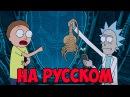 Рик и Морти Чужой завет Rick and Morty Alien Covenant На русском