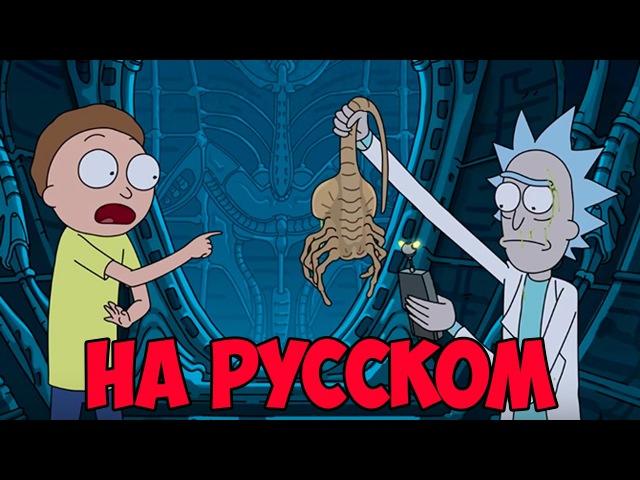 Рик и Морти - Чужой завет | Rick and Morty Alien Covenant (На русском)