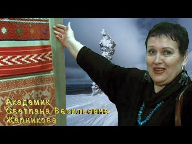 Люди должны знать прошлое Рода - Академик Светлана Жарникова rem 2017